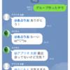 意外と知らないLINE機能 「メンション☆」