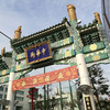 春節で賑わう横浜中華街