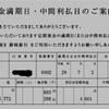 高額なお金を郵便局には預けない★節約方法10