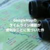 GoogleMapのタイムライン機能が便利なことに気づいた件