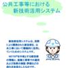 NETIS(公共工事等における新技術活用システム)へ挑戦!(その1)