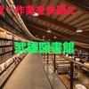【快適】落ち着いた空間で学習しませんか??『スタバ&図書館』