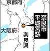 奈良の都にペルシャ人役人がいた…木簡に名前