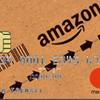 いっぱい使うならAmazonカード
