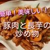 簡単!美味しい!豚肉と長芋とおくらの炒め物のレシピ