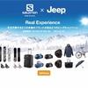 Jeep×SALOMON キャンペーン