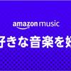 【神サービス】Amazon music unlimitedにお試しで登録!感想は??