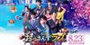 【日本映画】「劇場版 おっさんずラブ 〜LOVE or DEAD〜 〔2016〕」ってなんだ?