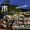 ムサシオープンデパート夜市 2019年 8月12日(月)・13日(火)