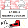 【2月8日(土)】転売されそうなものまとめ