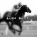 関西の競馬狂