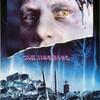 作者のキングも恐れたホラー原作の映画化「ペット・セメタリー」(1989)
