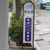 牟岐線と阿佐海岸鉄道 牟岐~海部間の列車運休前日 1