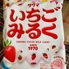 【飴玉レビュー】サクマ製菓 / いちごみるく は一粒で二度美味しいみんな大好きなキャンディ!