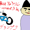 自転車は駐輪場にとめましょう | The bicycle parking fee in Japan is 100 yen per day