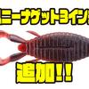 【ジャッカル】二の腕パドルが装着されたフラットボディワームに新サイズ「ハニーナゲット3インチ」追加!