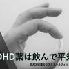 【最新レビュー】抗ADHD薬のリスクとベネフィット(1)_長期的効果、運転や教育への影響など