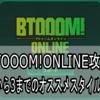 【BTO攻略】stage1から3までのおすすめスタイルとスキル【ブトゥームオンライン】