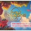 人気の進化型パズルゲーム『Merge Dragons!』をレビュー!ドラゴンを孵化させて荒れた大地に命を吹き込もう