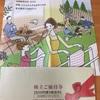 ダスキンの株主優待が届きました、今回からミスタードーナツなどで使用できる500円券3枚です。