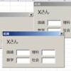 VBA デザインしたユーザーフォームを元にNewで複数のフォームインスタンスを作る。