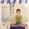 2005年の雑誌と積み重ね〜パーソナルトレーナー20年によせて〜