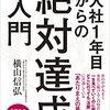 ★★入社1年目からの絶対達成入門 横山信弘