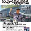 今年も福岡で単独ライブやらせていただきます。の巻