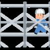【基礎工事】棟上前日の様子