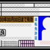 韓国の運転免許を日本の免許に切り替える方法(外免切替)