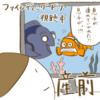 【育児日記】産前産後のファインディング・ドリー
