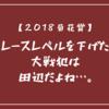 【2018菊花賞】レースレベルを下げた大戦犯は田辺だよね・・・。