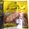 【つけ麺とみ田】セブンイレブンの新しいつけ麺がうますぎる!!