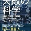 失敗の科学 マシュー・サイド (株)ディスカヴァー21 2016
