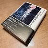 6月刊行予定の『福田和也コレクション』の続刊、まったく音沙汰がない
