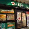 JR浅草橋駅西口高架下 日乃屋カレーのササミチーズカツカレー!!!