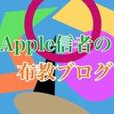 apple信者の布教ブログ