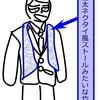 教祖が着るスーツ用の袈裟(けさ)みたいなアイテム
