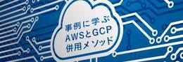 """「AWSとGCPを""""選択可能""""にしておく」LIFULLに学ぶ長生きするインフラ構築術"""