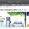 EVによる自動車革命