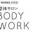 西野亮廣エンタメ研究所 MAP -整骨サロン BODY WORKS 表参道-