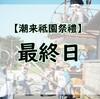 【潮来祗園祭禮】楽しかった夏祭り…!