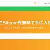ただコインでビットコインを無料で稼ぐ!現在3万Satoshiを超えており、招待コードも配布中♪登録後でもOK!