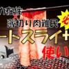 【在米薄切り肉難民に捧ぐYouTube】ミートスライサーの上手な使い方