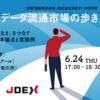 日本社会の「わかりあえなさ」と情報共有不足