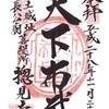 總見寺(滋賀・安土城跡)の御朱印「天下布武」