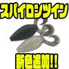 【ジークラック】偏平シルエットツインテールグラブ「スパイロンツイン 4.8インチ」に新色追加!
