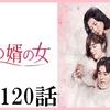 韓国ドラマ-私の婿の女-あらすじ115話~117話-最終回まで感想付き