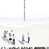 【ネタバレ映画レビュー】シン・ヱヴァンゲリヲン劇場版𝄇