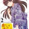 泉さんは未亡人ですし…STORIAダッ  シュ連載版Vol.2